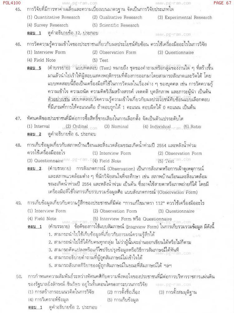 แนวข้อสอบ POL4100 หลักและวิธีการวิจัยทางรัฐศาสตร์ ม.ราม หน้าที่ 67