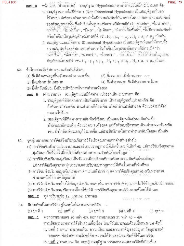 แนวข้อสอบ POL4100 หลักและวิธีการวิจัยทางรัฐศาสตร์ ม.ราม หน้าที่ 70