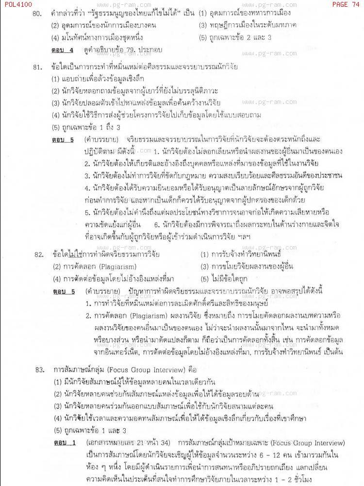 แนวข้อสอบ POL4100 หลักและวิธีการวิจัยทางรัฐศาสตร์ ม.ราม หน้าที่ 74