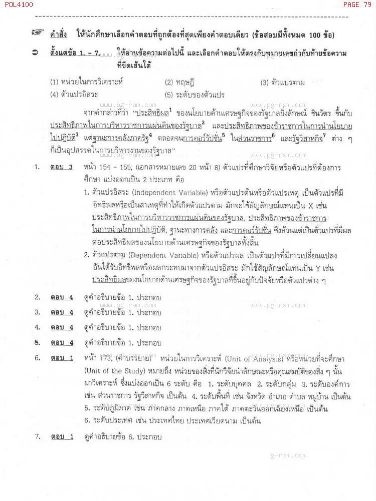 แนวข้อสอบ POL4100 หลักและวิธีการวิจัยทางรัฐศาสตร์ ม.ราม หน้าที่ 79
