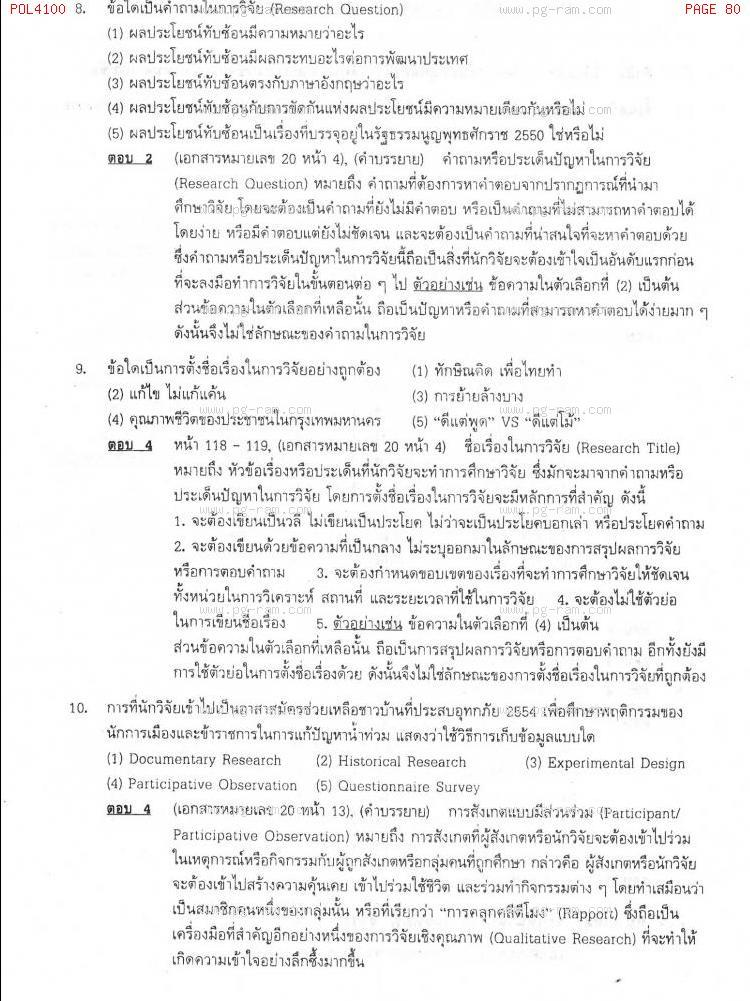 แนวข้อสอบ POL4100 หลักและวิธีการวิจัยทางรัฐศาสตร์ ม.ราม หน้าที่ 80