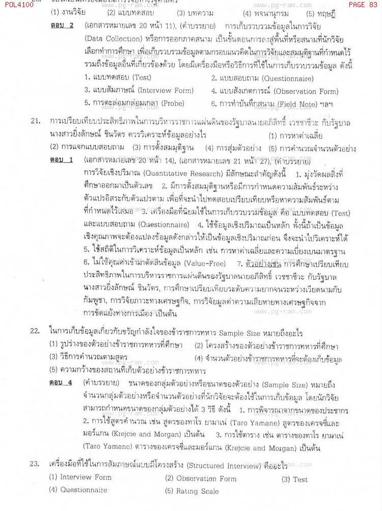 แนวข้อสอบ POL4100 หลักและวิธีการวิจัยทางรัฐศาสตร์ ม.ราม หน้าที่ 83