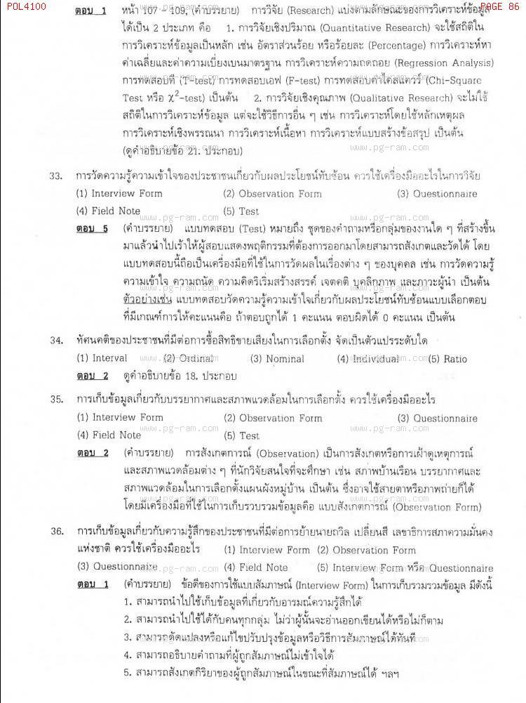 แนวข้อสอบ POL4100 หลักและวิธีการวิจัยทางรัฐศาสตร์ ม.ราม หน้าที่ 86