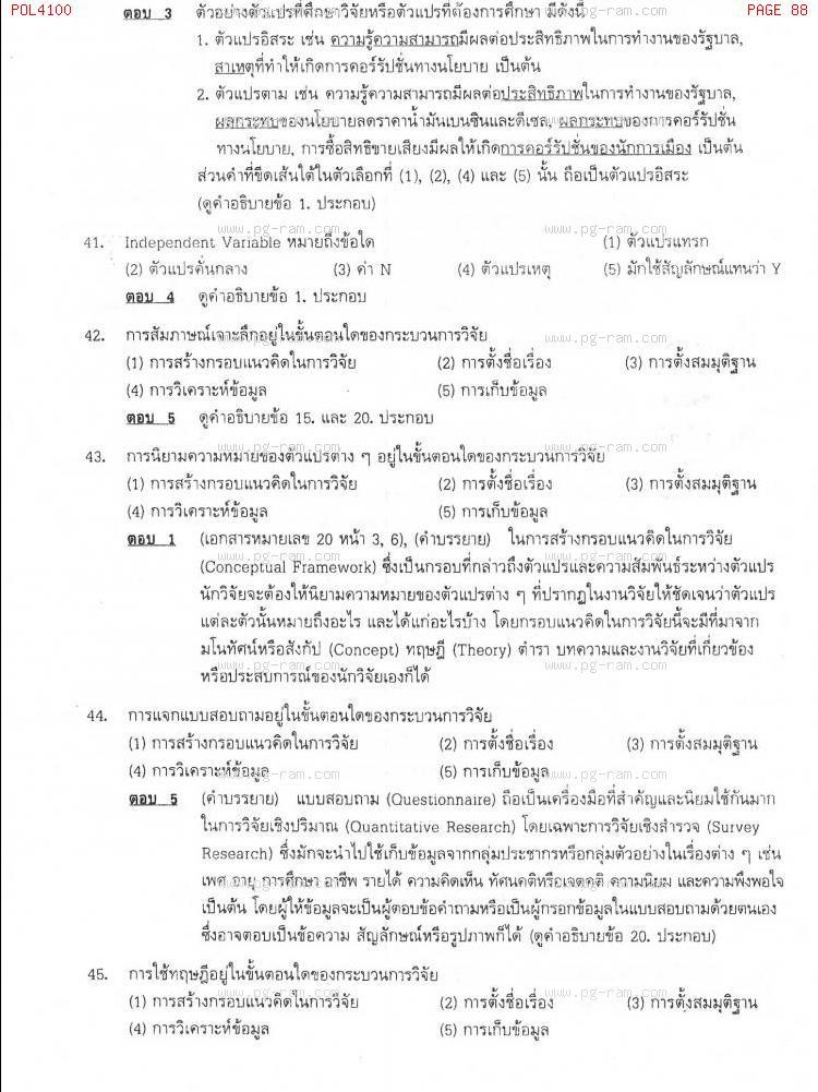 แนวข้อสอบ POL4100 หลักและวิธีการวิจัยทางรัฐศาสตร์ ม.ราม หน้าที่ 88