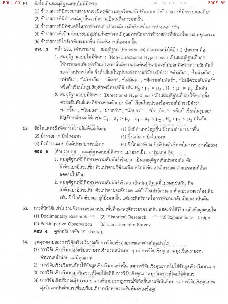 แนวข้อสอบ POL4100 หลักและวิธีการวิจัยทางรัฐศาสตร์ ม.ราม หน้าที่ 90
