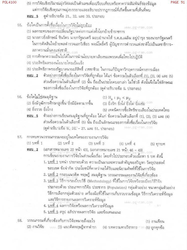 แนวข้อสอบ POL4100 หลักและวิธีการวิจัยทางรัฐศาสตร์ ม.ราม หน้าที่ 91