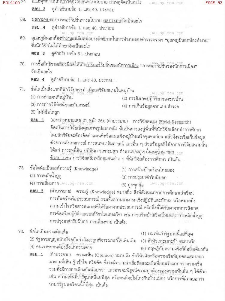 แนวข้อสอบ POL4100 หลักและวิธีการวิจัยทางรัฐศาสตร์ ม.ราม หน้าที่ 93