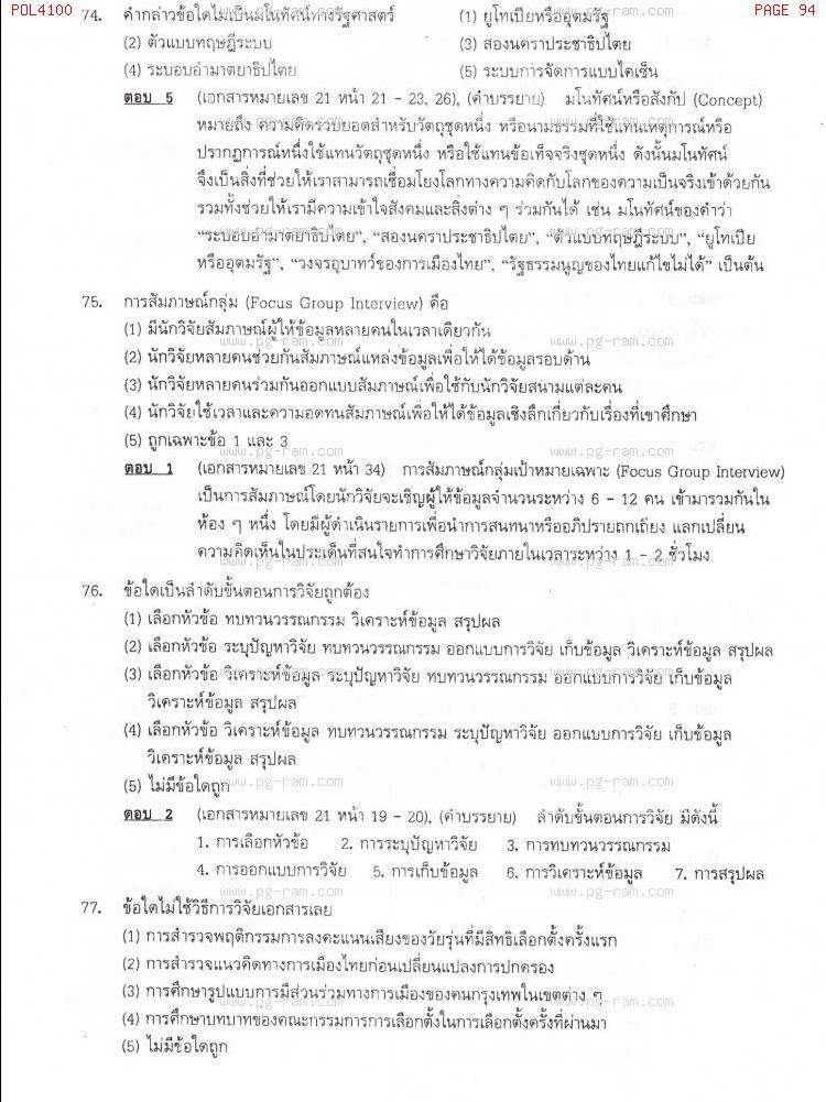 แนวข้อสอบ POL4100 หลักและวิธีการวิจัยทางรัฐศาสตร์ ม.ราม หน้าที่ 94