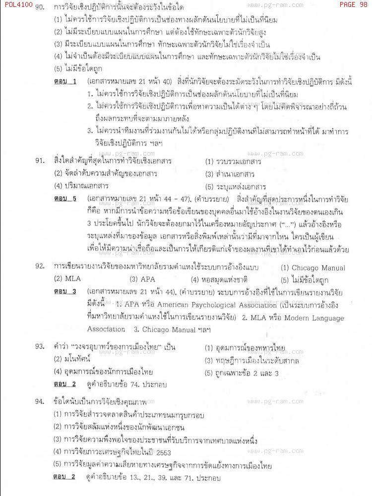 แนวข้อสอบ POL4100 หลักและวิธีการวิจัยทางรัฐศาสตร์ ม.ราม หน้าที่ 98