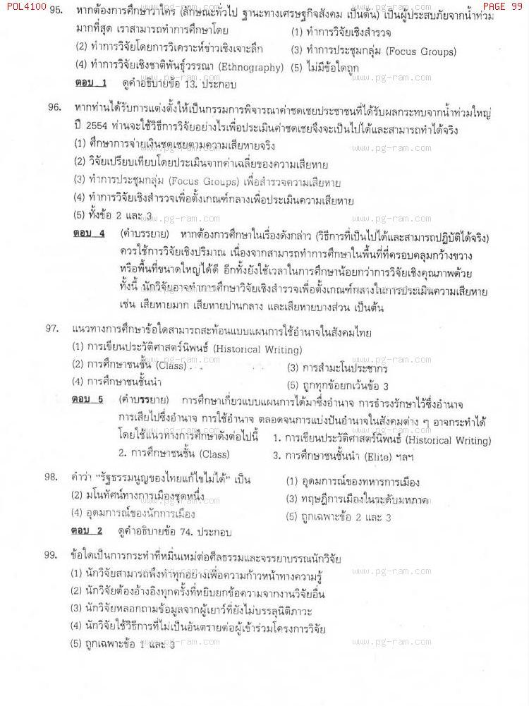 แนวข้อสอบ POL4100 หลักและวิธีการวิจัยทางรัฐศาสตร์ ม.ราม หน้าที่ 99
