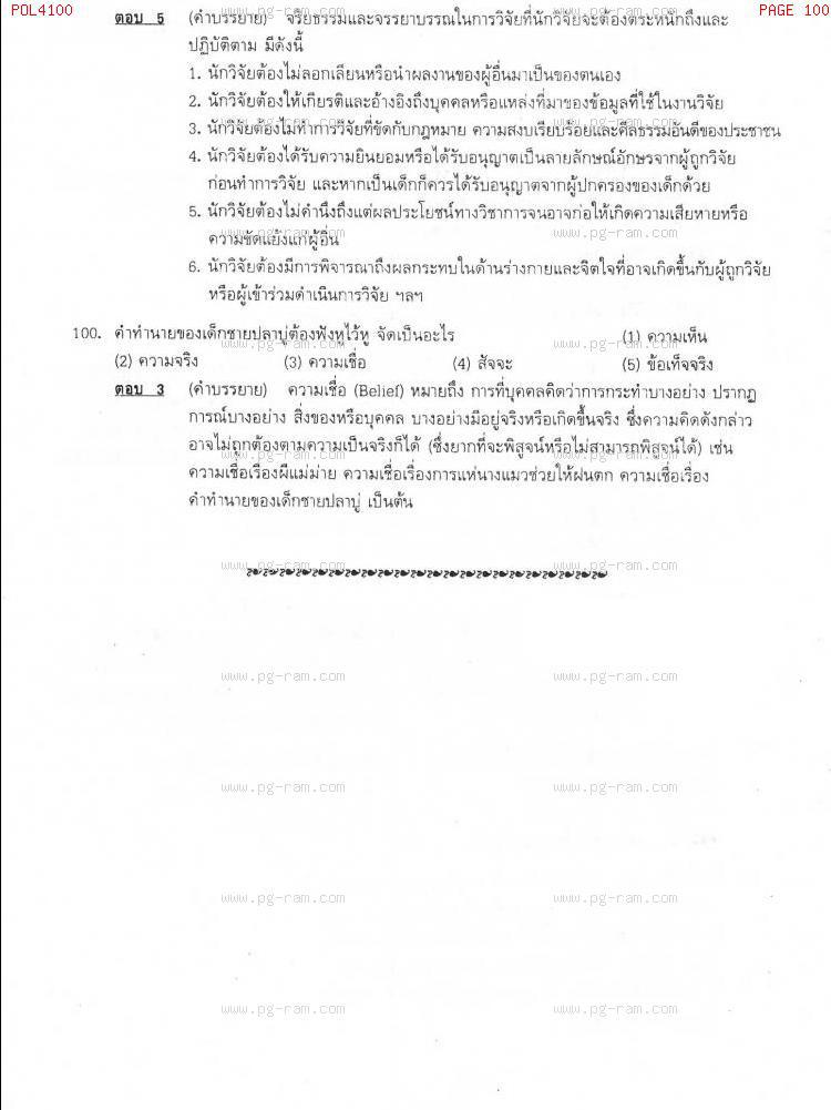 แนวข้อสอบ POL4100 หลักและวิธีการวิจัยทางรัฐศาสตร์ ม.ราม หน้าที่ 100