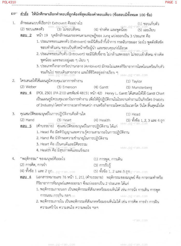 แนวข้อสอบ POL4310 พฤติกรรมองค์การ ม.ราม หน้าที่