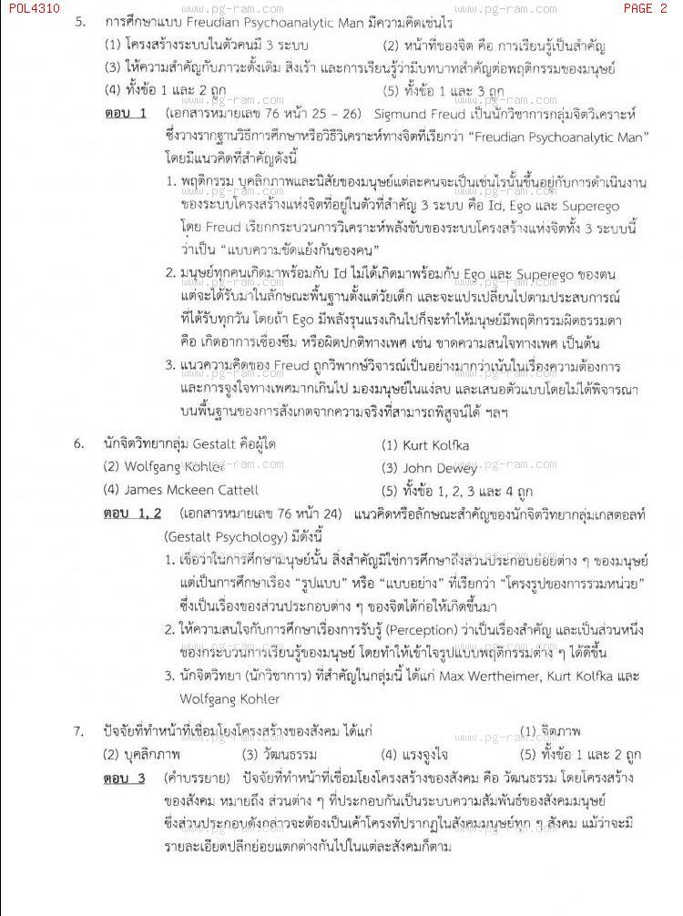 แนวข้อสอบ POL4310 พฤติกรรมองค์การ ม.ราม หน้าที่ 2