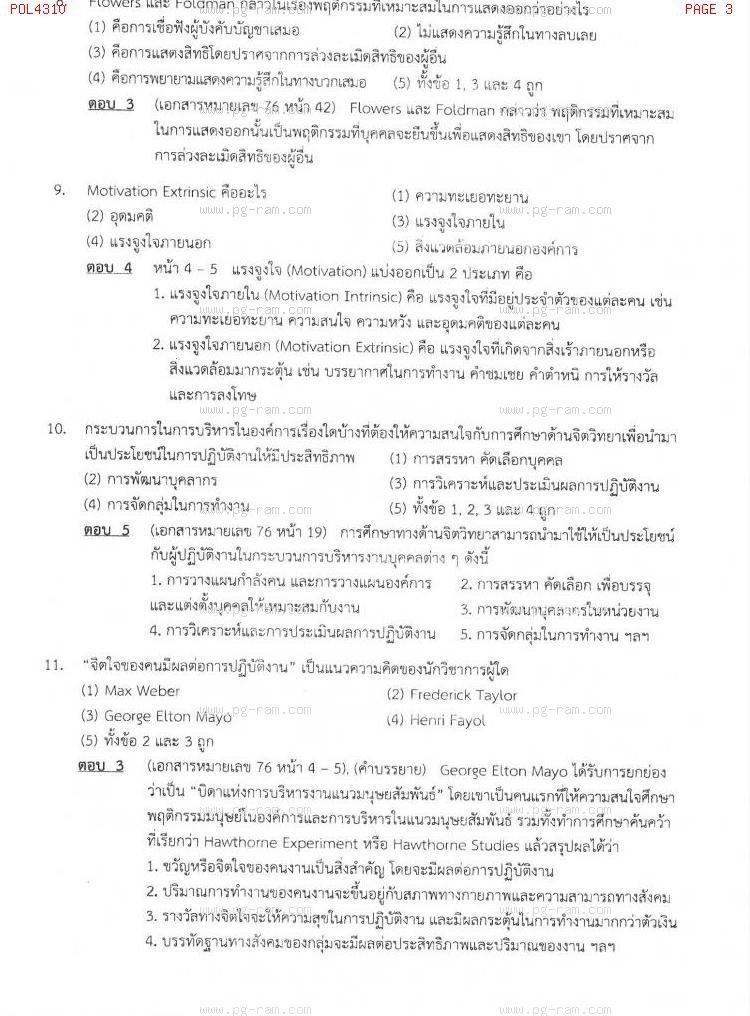 แนวข้อสอบ POL4310 พฤติกรรมองค์การ ม.ราม หน้าที่ 3