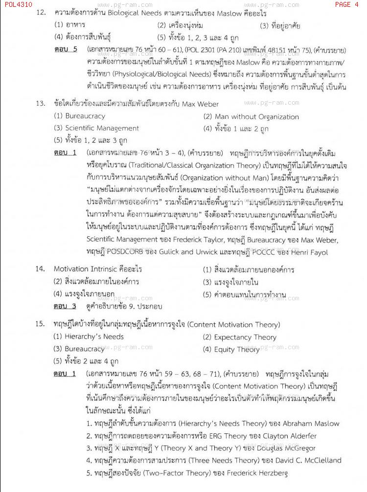 แนวข้อสอบ POL4310 พฤติกรรมองค์การ ม.ราม หน้าที่ 4