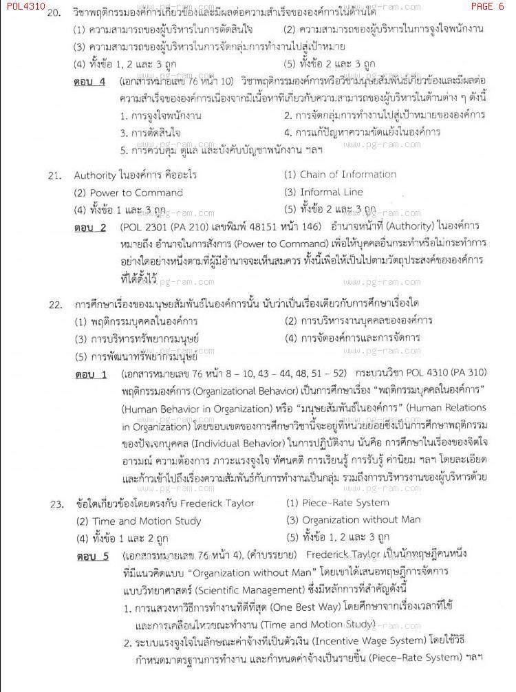 แนวข้อสอบ POL4310 พฤติกรรมองค์การ ม.ราม หน้าที่ 6