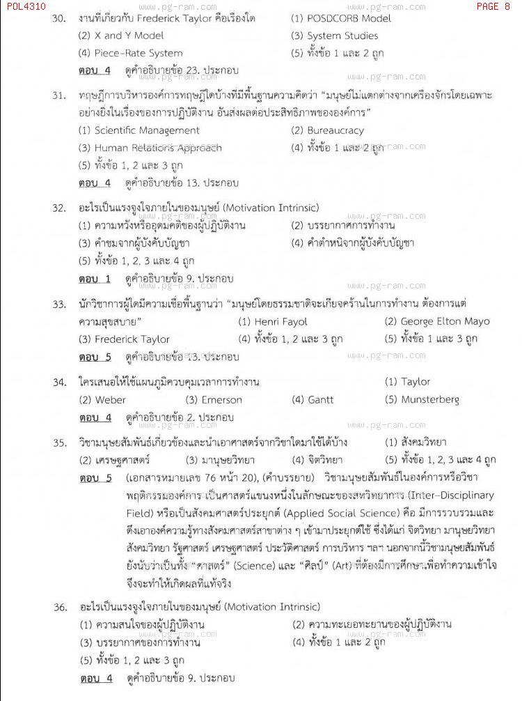 แนวข้อสอบ POL4310 พฤติกรรมองค์การ ม.ราม หน้าที่ 8