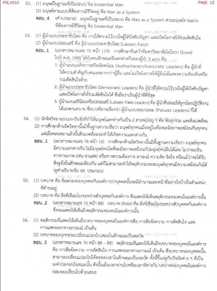 แนวข้อสอบ POL4310 พฤติกรรมองค์การ ม.ราม หน้าที่ 12