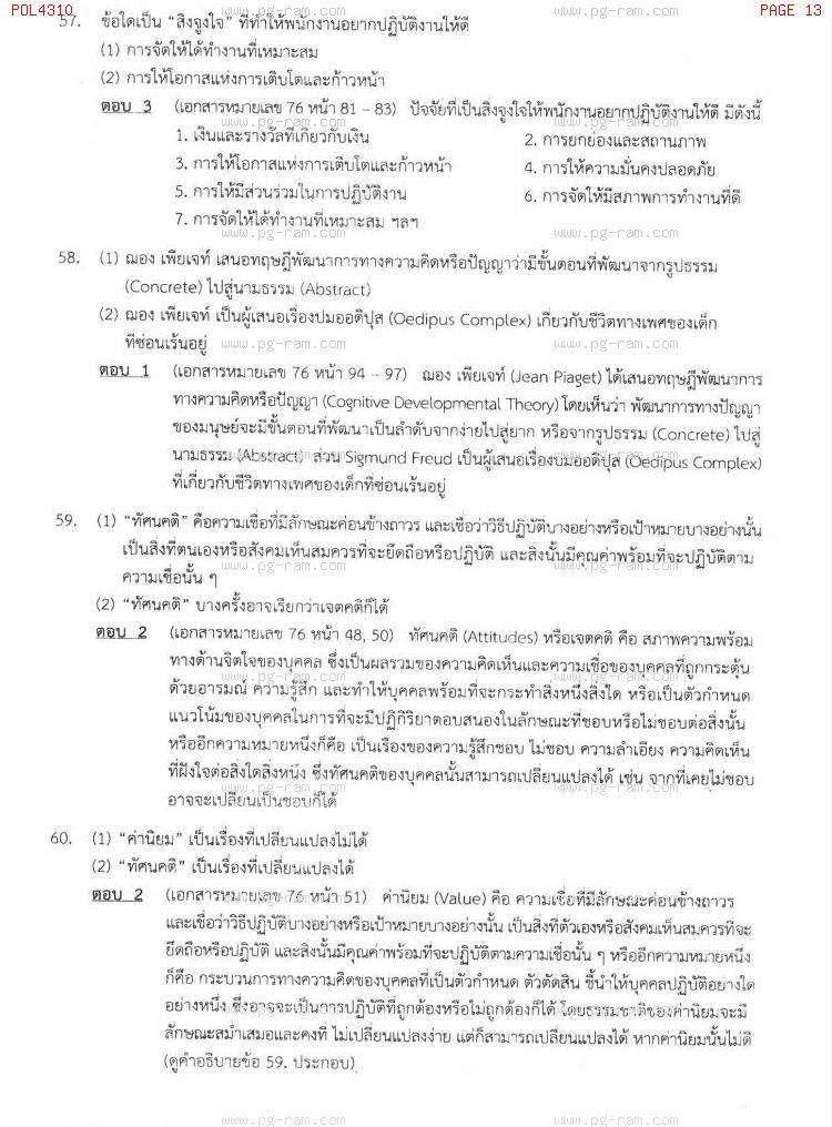 แนวข้อสอบ POL4310 พฤติกรรมองค์การ ม.ราม หน้าที่ 13