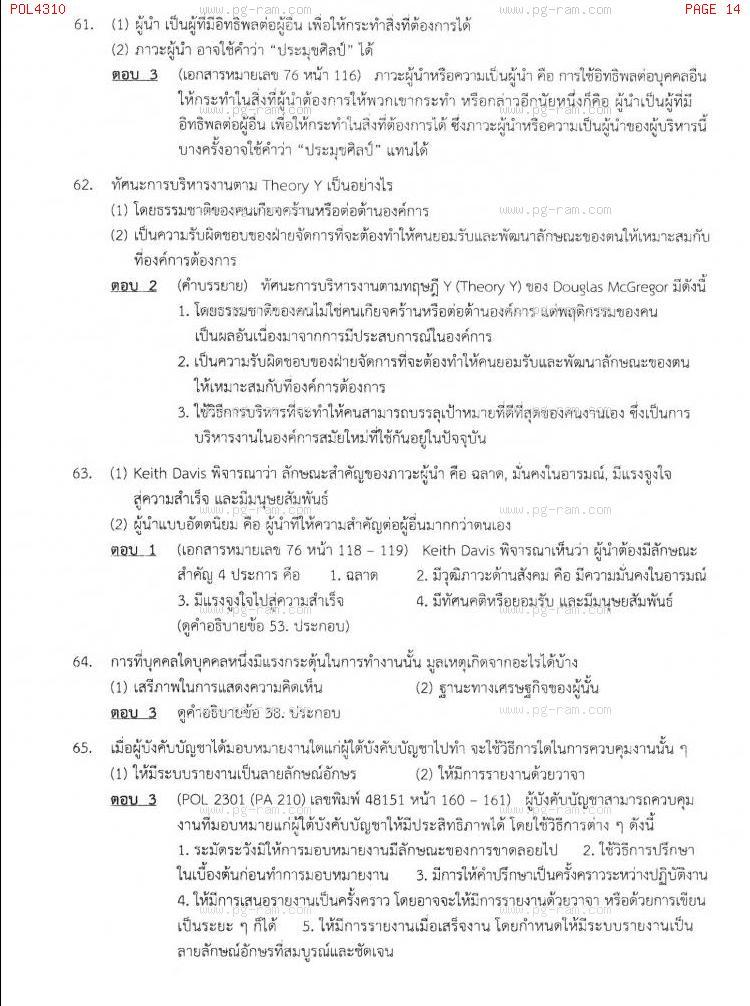 แนวข้อสอบ POL4310 พฤติกรรมองค์การ ม.ราม หน้าที่ 14