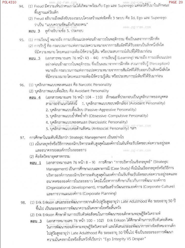 แนวข้อสอบ POL4310 พฤติกรรมองค์การ ม.ราม หน้าที่ 20