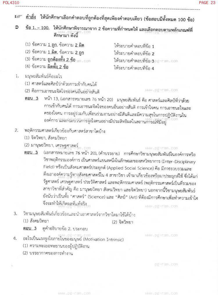 แนวข้อสอบ POL4310 พฤติกรรมองค์การ ม.ราม หน้าที่ 23