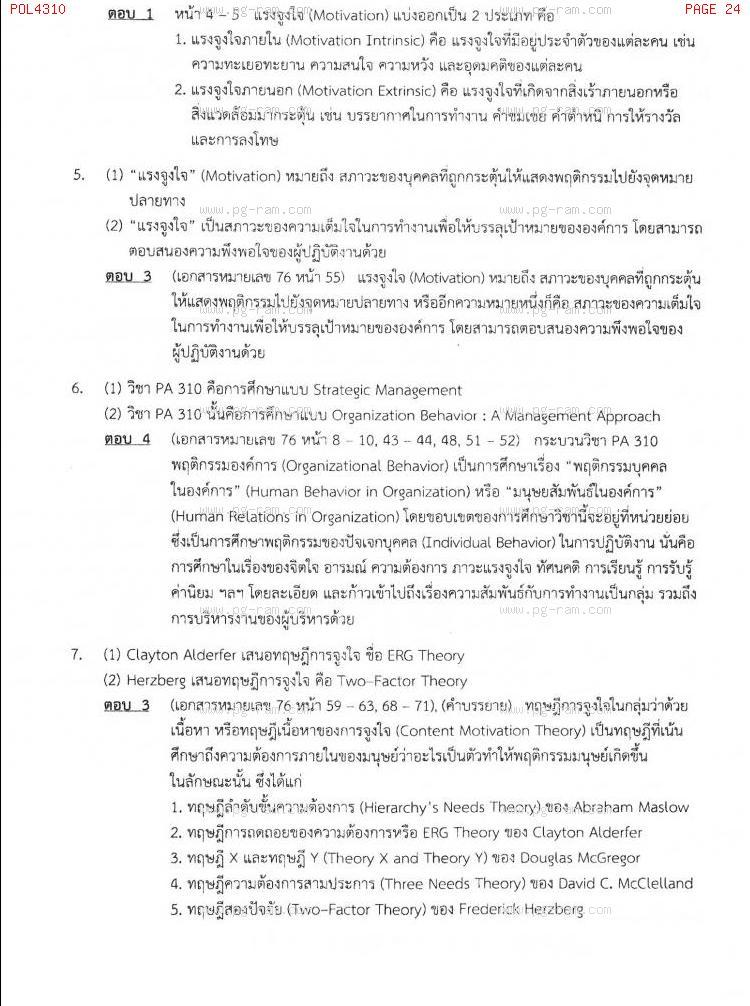 แนวข้อสอบ POL4310 พฤติกรรมองค์การ ม.ราม หน้าที่ 24