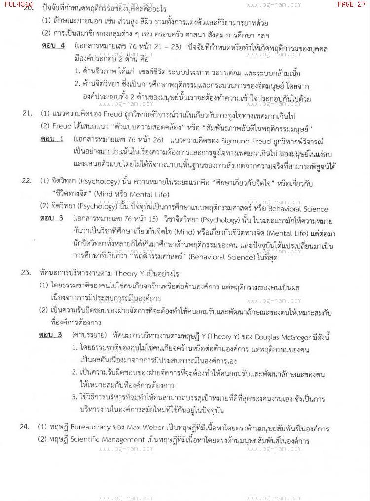 แนวข้อสอบ POL4310 พฤติกรรมองค์การ ม.ราม หน้าที่ 27