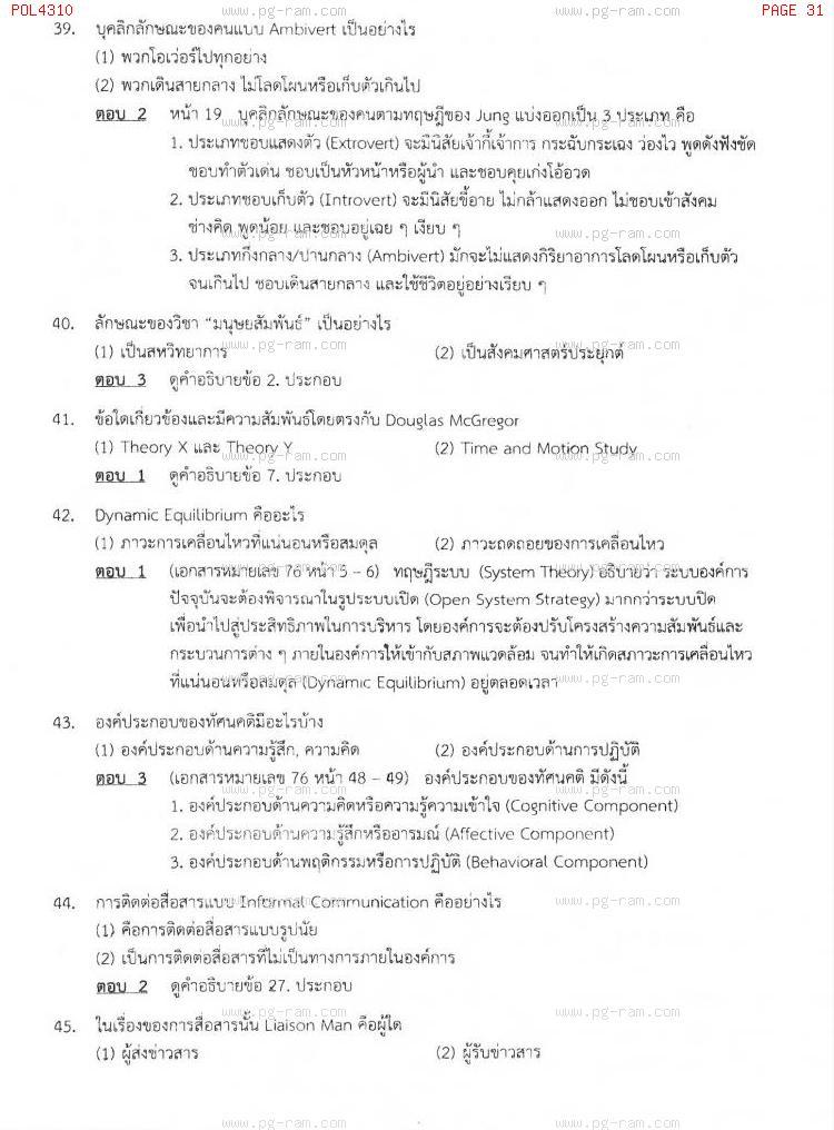 แนวข้อสอบ POL4310 พฤติกรรมองค์การ ม.ราม หน้าที่ 31