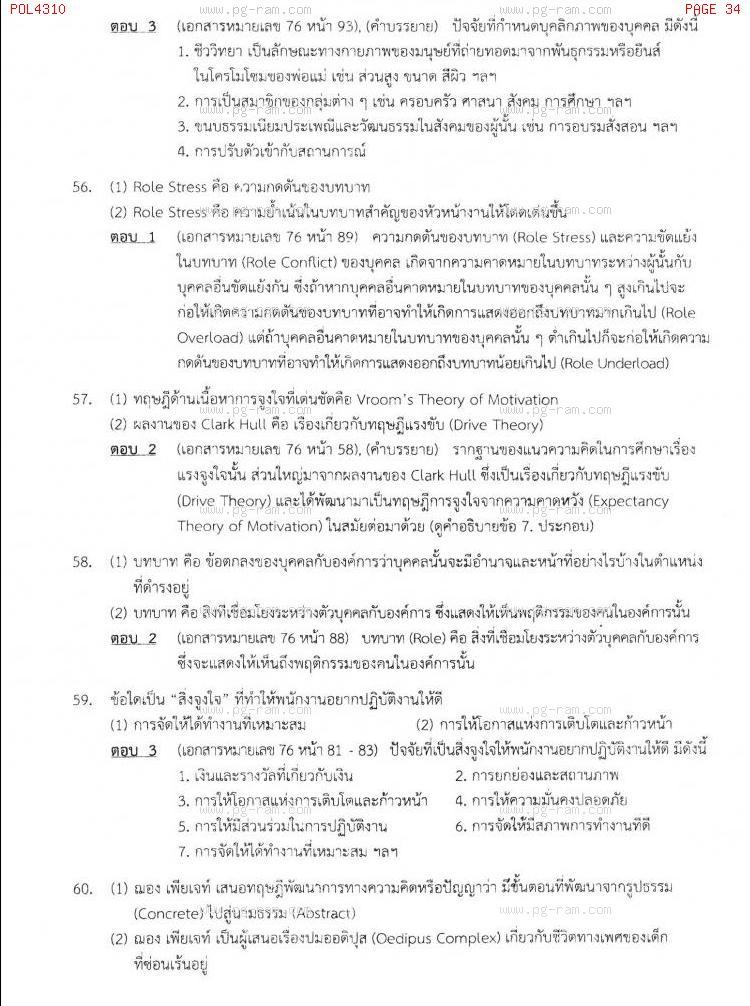แนวข้อสอบ POL4310 พฤติกรรมองค์การ ม.ราม หน้าที่ 34