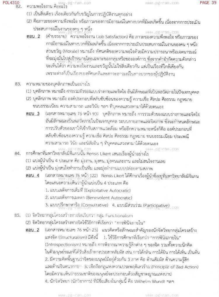 แนวข้อสอบ POL4310 พฤติกรรมองค์การ ม.ราม หน้าที่ 39