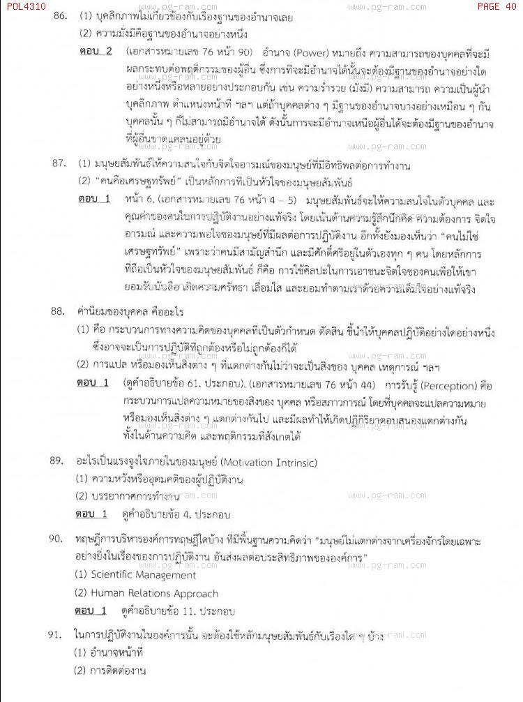 แนวข้อสอบ POL4310 พฤติกรรมองค์การ ม.ราม หน้าที่ 40