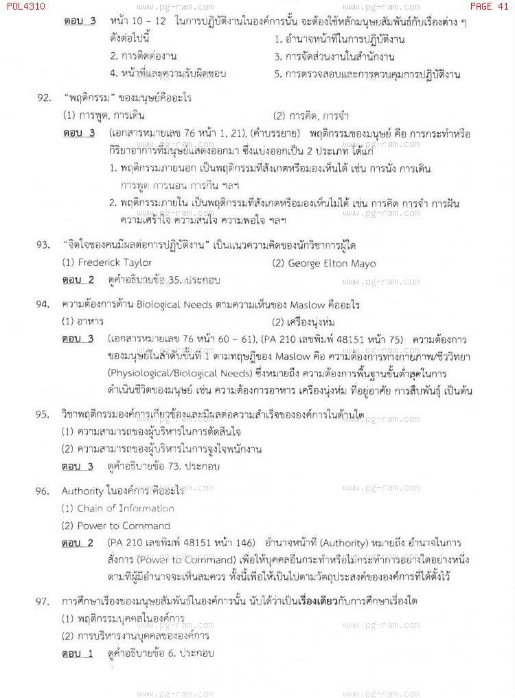 แนวข้อสอบ POL4310 พฤติกรรมองค์การ ม.ราม หน้าที่ 41