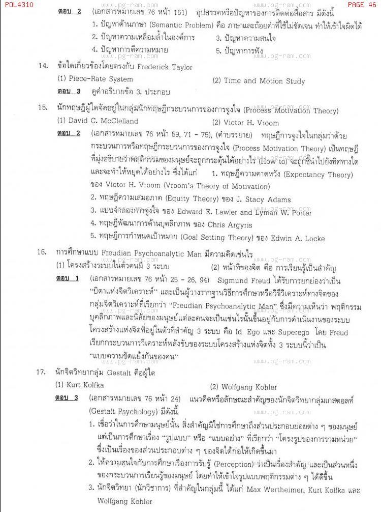 แนวข้อสอบ POL4310 พฤติกรรมองค์การ ม.ราม หน้าที่ 46