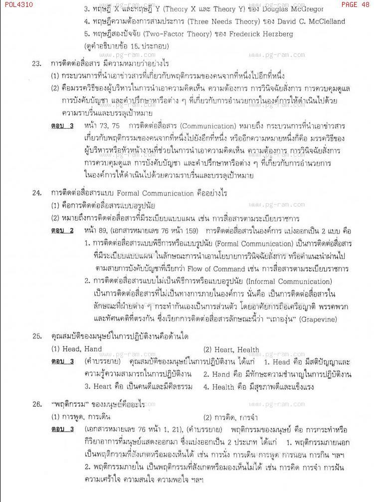 แนวข้อสอบ POL4310 พฤติกรรมองค์การ ม.ราม หน้าที่ 48