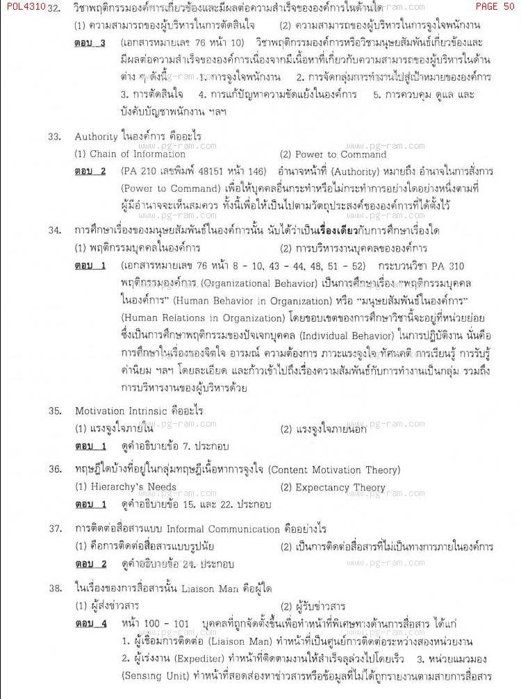 แนวข้อสอบ POL4310 พฤติกรรมองค์การ ม.ราม หน้าที่ 50