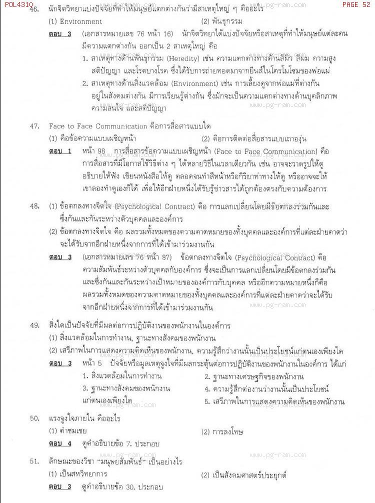 แนวข้อสอบ POL4310 พฤติกรรมองค์การ ม.ราม หน้าที่ 52