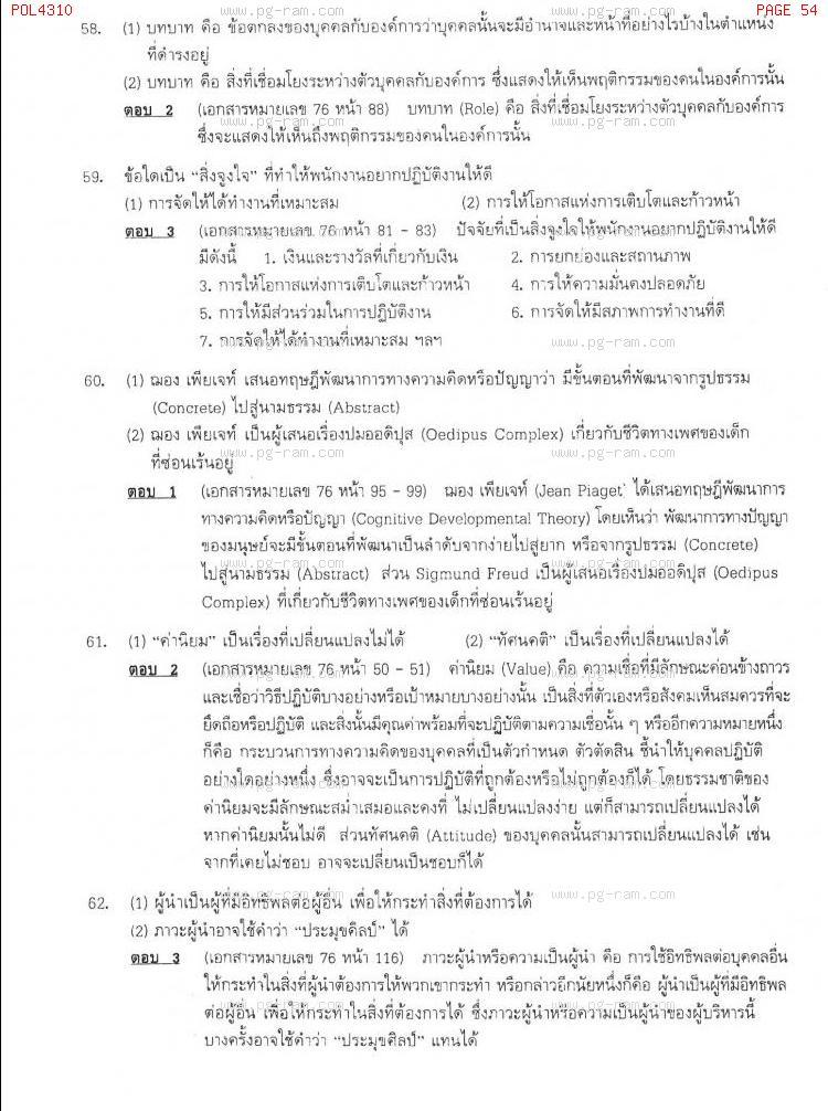 แนวข้อสอบ POL4310 พฤติกรรมองค์การ ม.ราม หน้าที่ 54