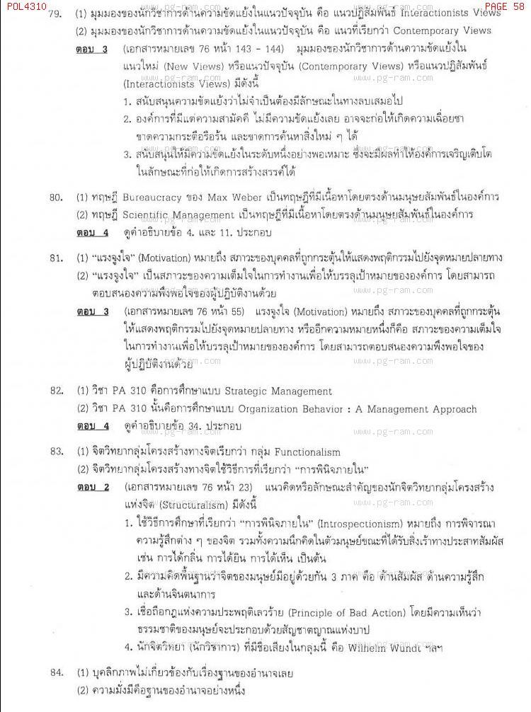 แนวข้อสอบ POL4310 พฤติกรรมองค์การ ม.ราม หน้าที่ 58