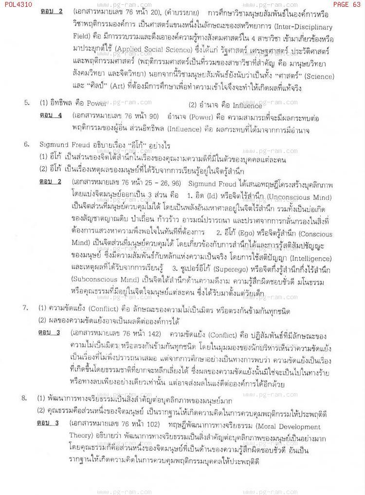 แนวข้อสอบ POL4310 พฤติกรรมองค์การ ม.ราม หน้าที่ 63