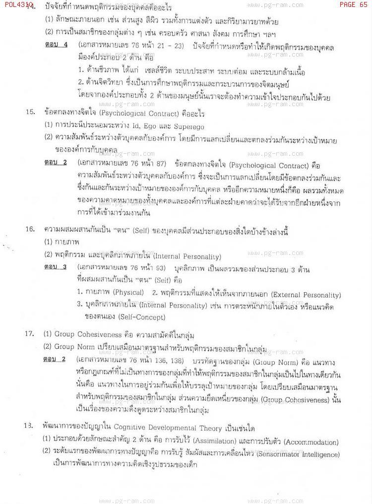 แนวข้อสอบ POL4310 พฤติกรรมองค์การ ม.ราม หน้าที่ 65