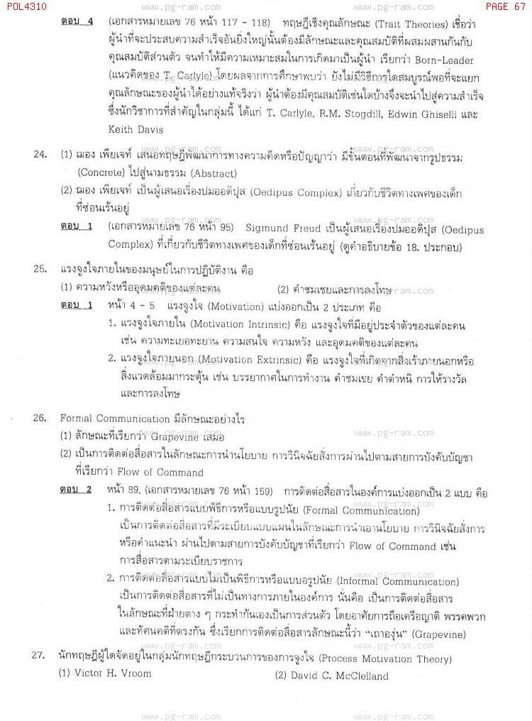 แนวข้อสอบ POL4310 พฤติกรรมองค์การ ม.ราม หน้าที่ 67