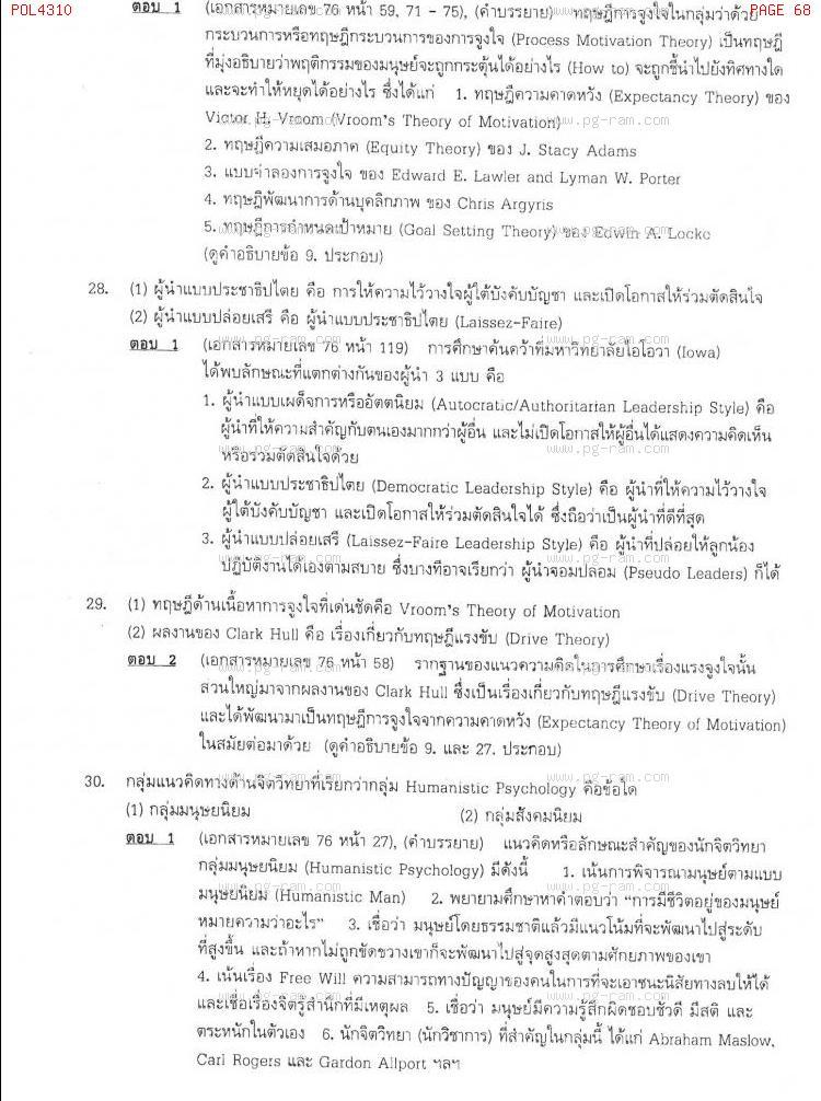 แนวข้อสอบ POL4310 พฤติกรรมองค์การ ม.ราม หน้าที่ 68