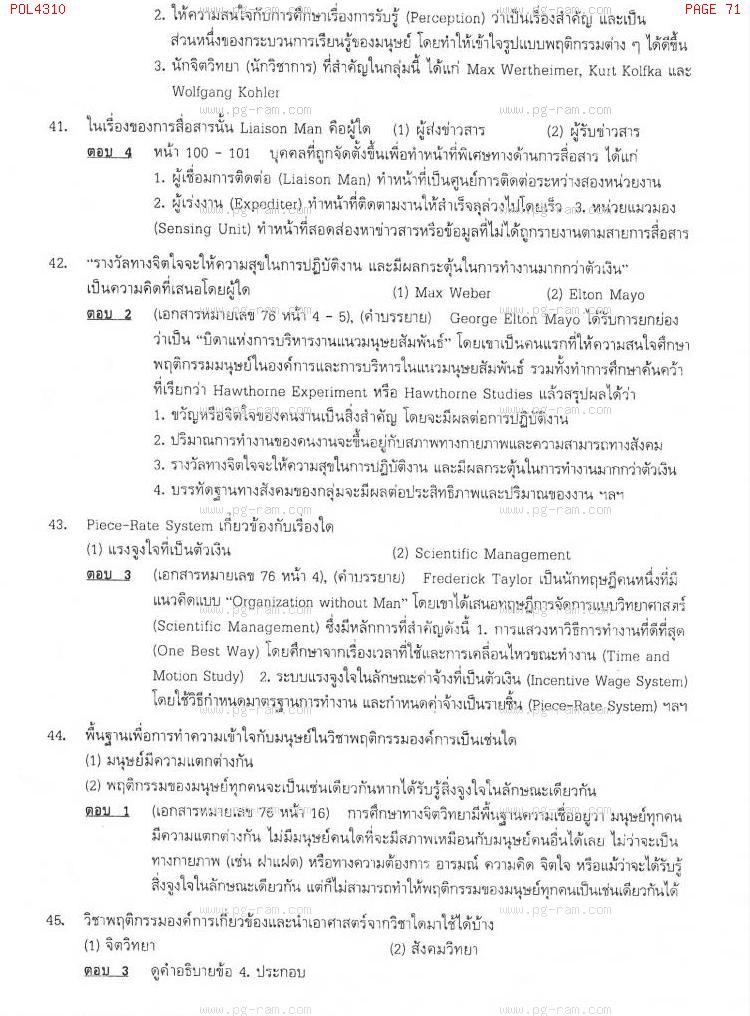 แนวข้อสอบ POL4310 พฤติกรรมองค์การ ม.ราม หน้าที่ 71