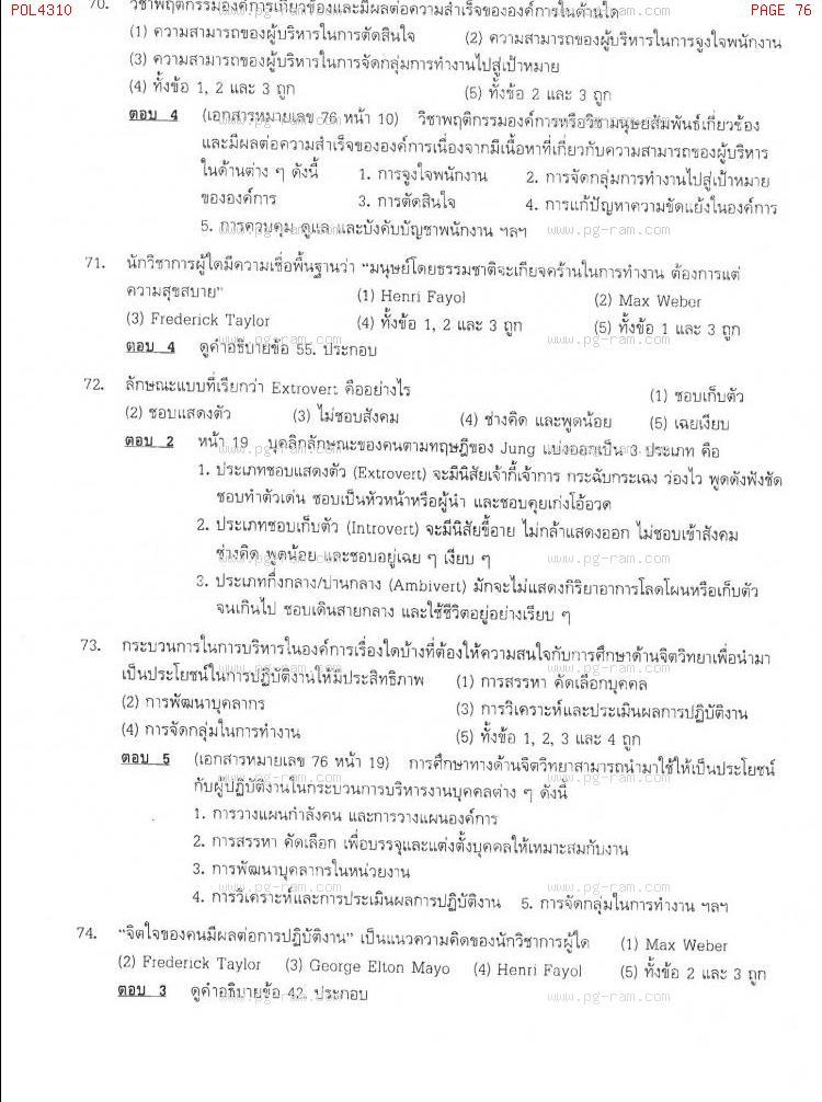 แนวข้อสอบ POL4310 พฤติกรรมองค์การ ม.ราม หน้าที่ 76