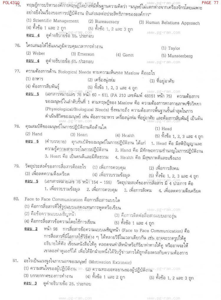 แนวข้อสอบ POL4310 พฤติกรรมองค์การ ม.ราม หน้าที่ 77