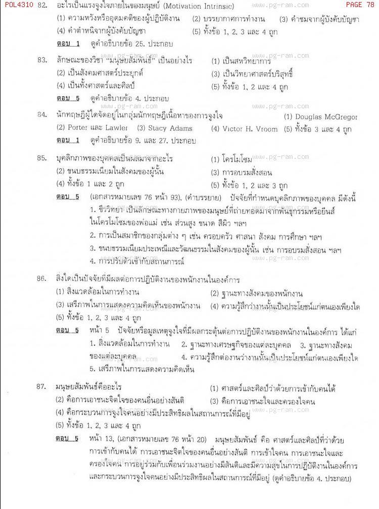 แนวข้อสอบ POL4310 พฤติกรรมองค์การ ม.ราม หน้าที่ 78