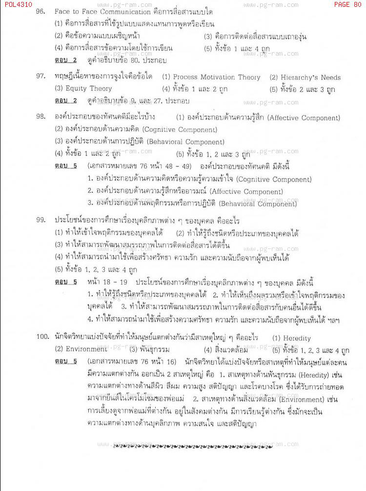 แนวข้อสอบ POL4310 พฤติกรรมองค์การ ม.ราม หน้าที่ 80