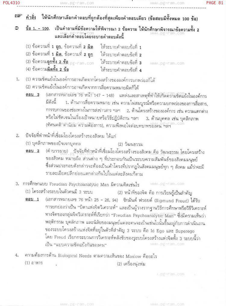 แนวข้อสอบ POL4310 พฤติกรรมองค์การ ม.ราม หน้าที่ 81