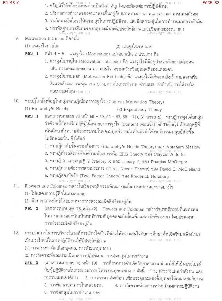แนวข้อสอบ POL4310 พฤติกรรมองค์การ ม.ราม หน้าที่ 83